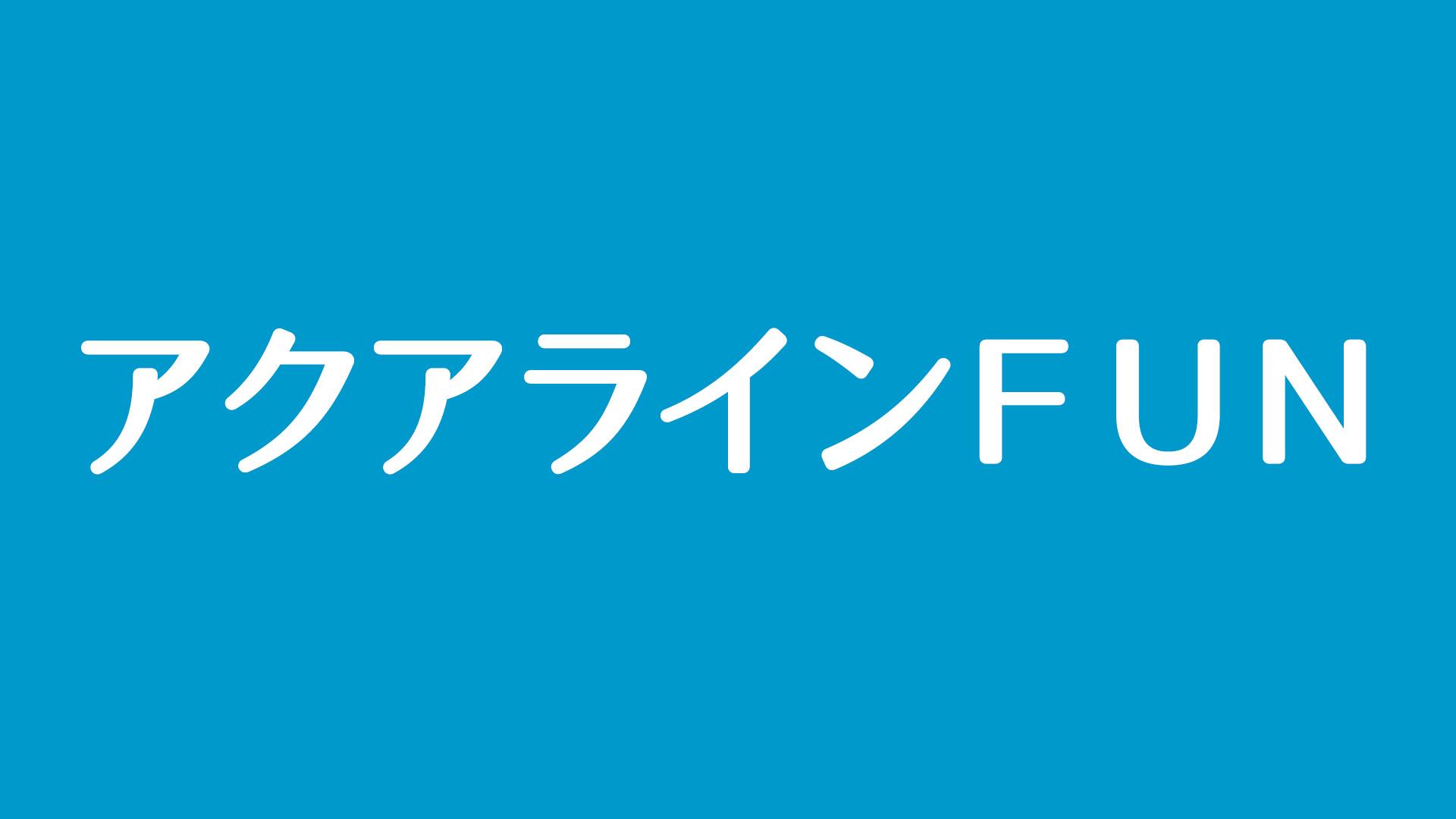 アクアラインfun 東京湾アクアラインを便利に楽しむ 旧アクアライン
